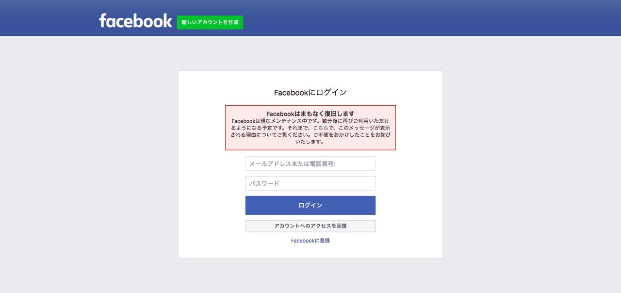 FacebookとInstagramがダウン中!大丈夫ですかー!