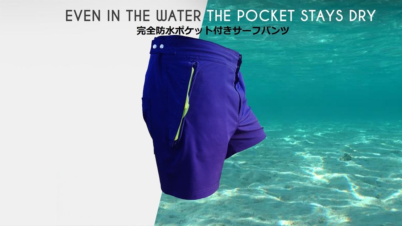貴重品はポケットに入れて海へ!完全防水ポケット付きサーフパンツ「Aquanautia」