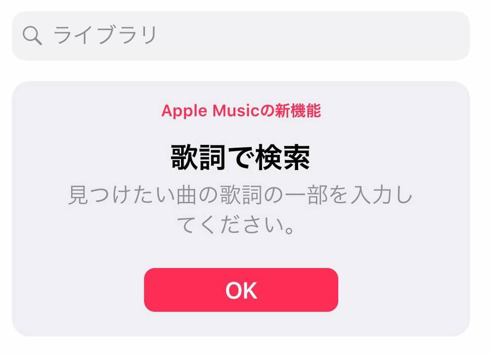 ああ、歌詞はわかるんだけどなー。Apple Musicで歌詞検索ができるようになりました