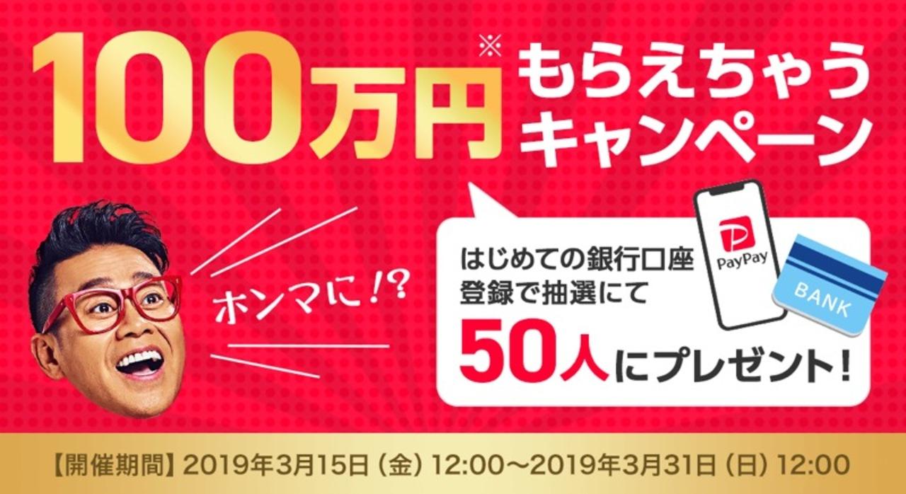 PayPayがまたアツい! 銀行口座登録で100万円もらえちゃう!?