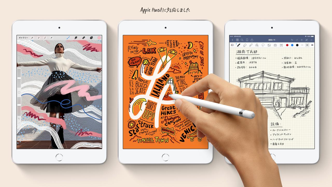 【速報】新型iPad miniきた! 2つの新iPad、知っておくべきことすべて