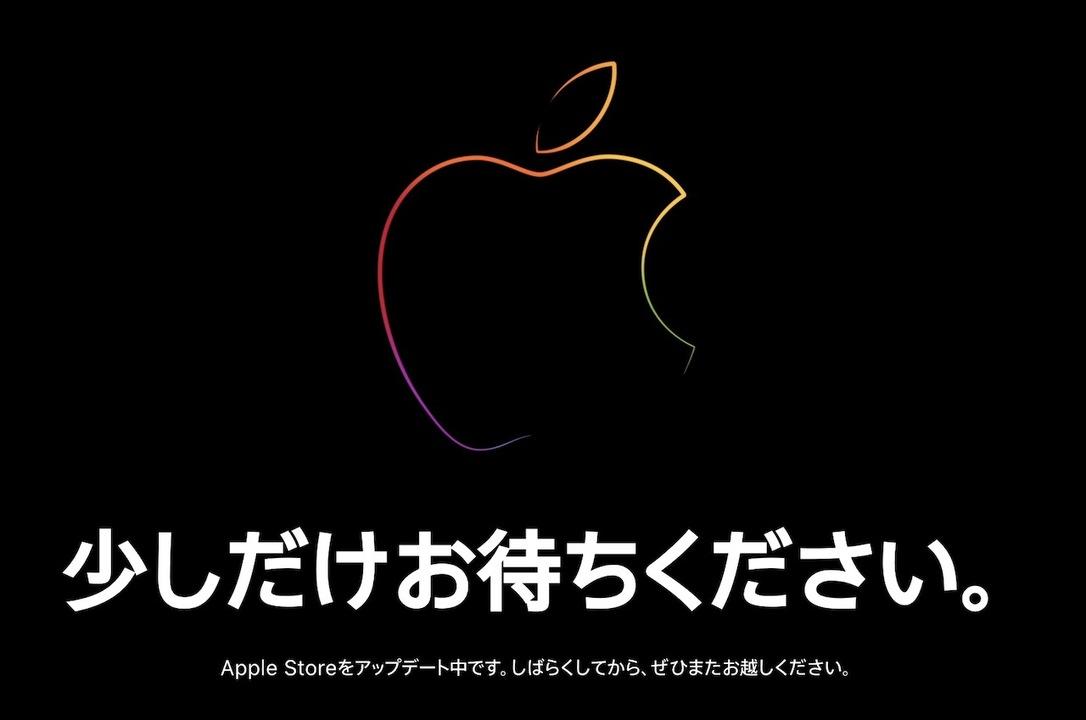 Appleオンラインストアが突然の「少しだけお待ちください」。なにがやってくる…?