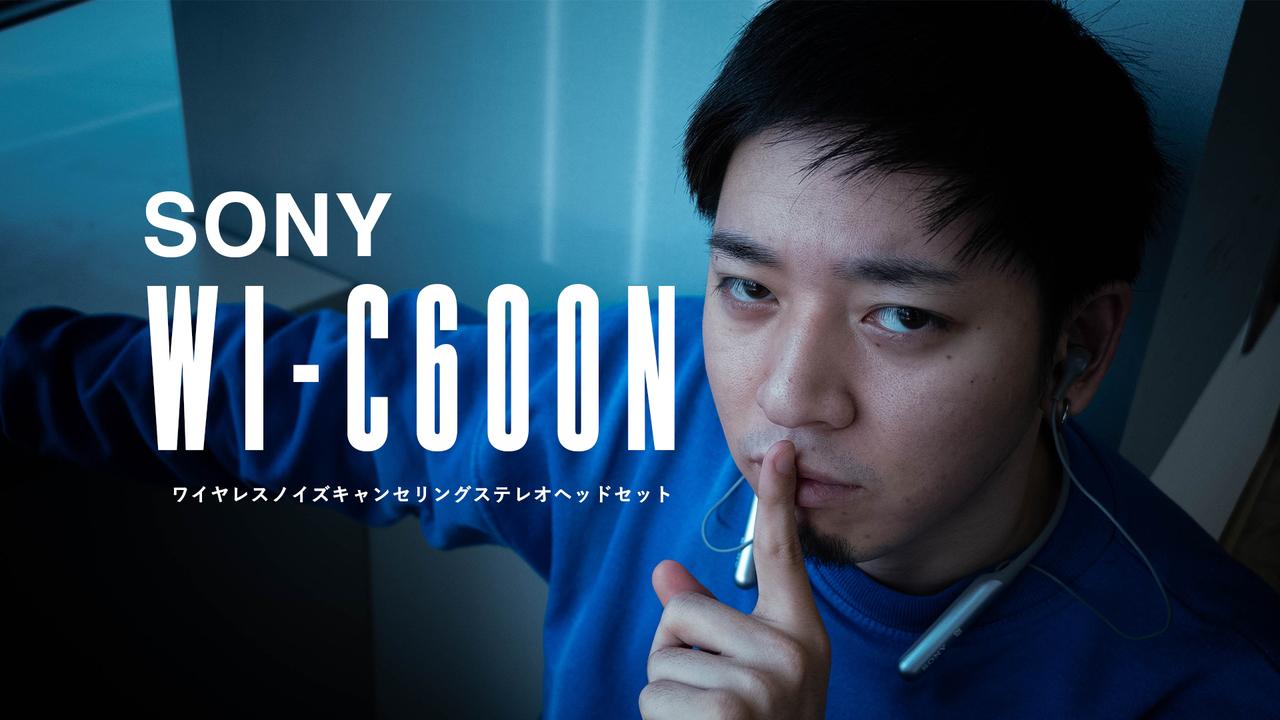 【100万円プレゼント!】安くてノイキャン。ソニーの首かけイヤホン「WI-C600N」