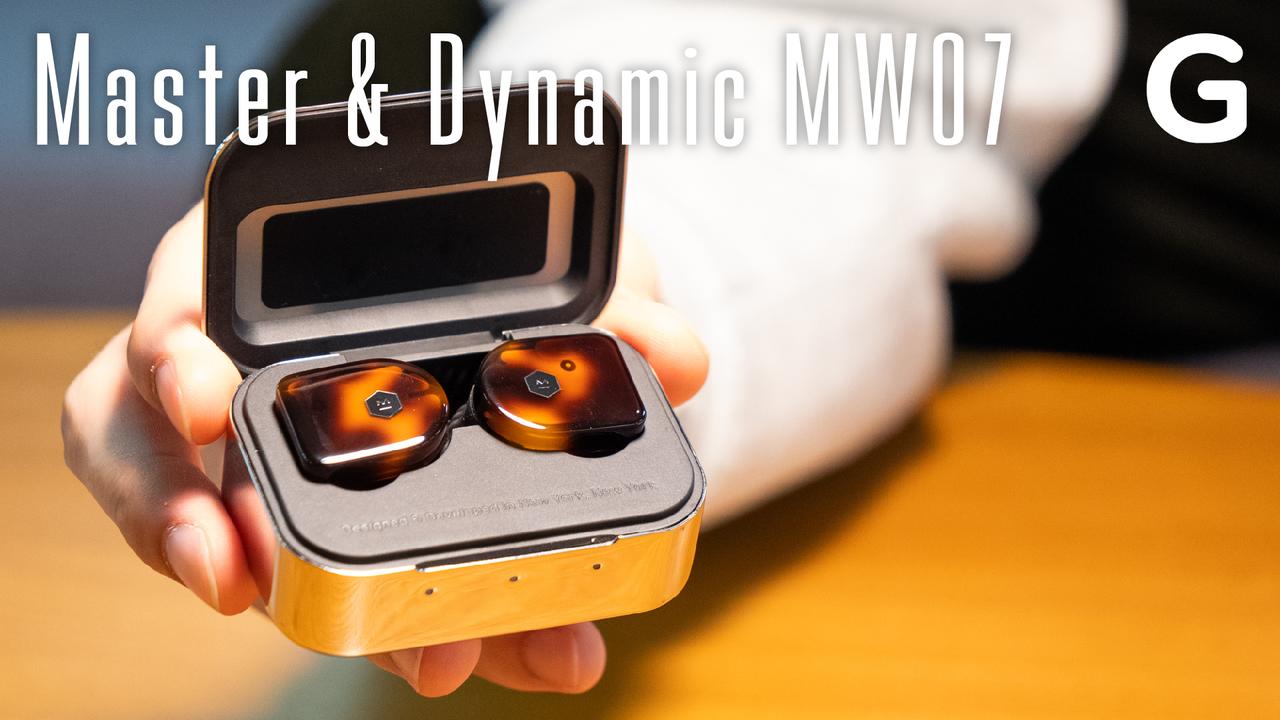 【100万円プレゼント】いろいろ完璧な高級イヤホン「Master&Dynamic MW07」