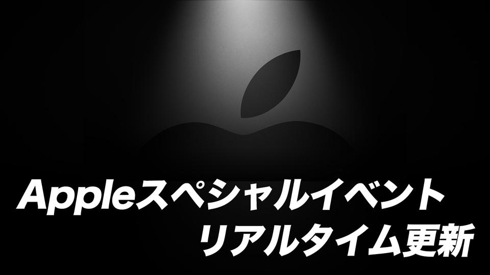 【更新終了】コンテンツ祭り! ゲームサブスク「AppleArcade」やオリジナル動画サブスク「AppleTV+」、さらにクレカ「Apple Card」も発表!