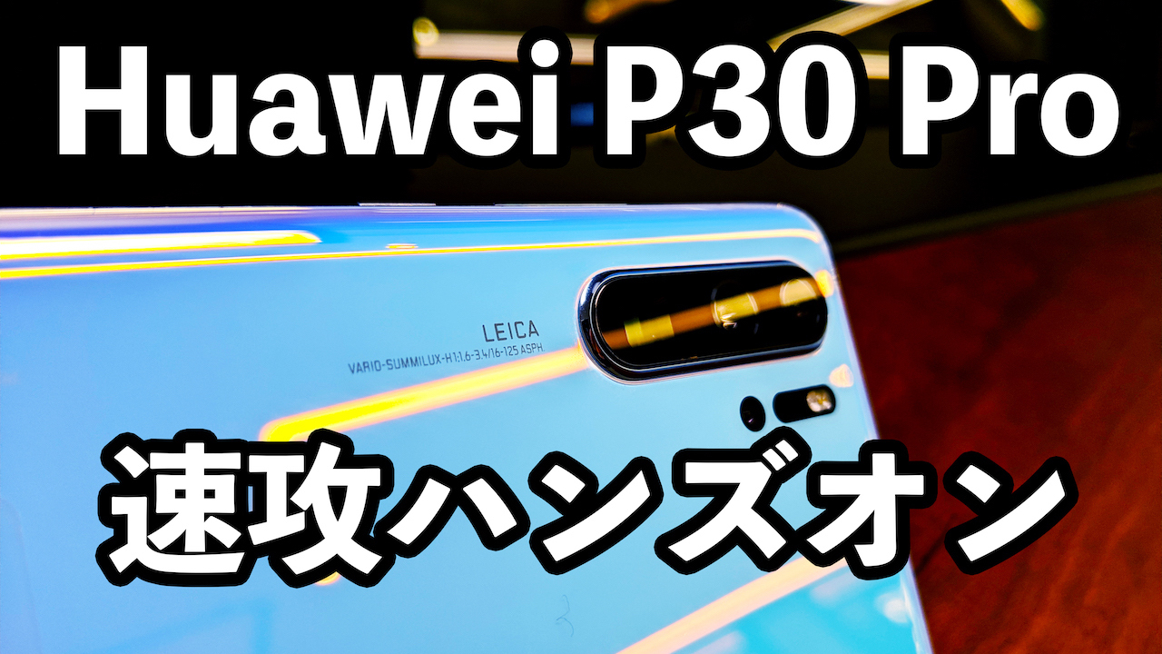 Huawei P30 Proの50倍ズームを動画で見て欲しい! 速攻ハンズオン動画