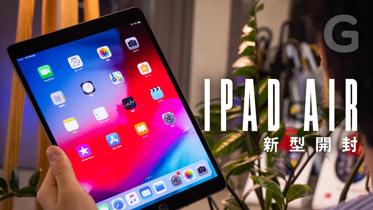 【100万円プレゼント】開封、生まれ変わった「iPad Air」