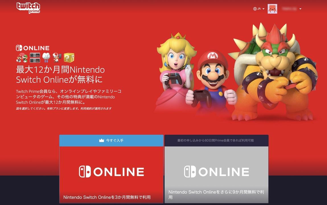 Twitch Primeなら「Nintendo Switch Online」が最大12カ月間無料。Amazon Prime会員も含まれるよ!