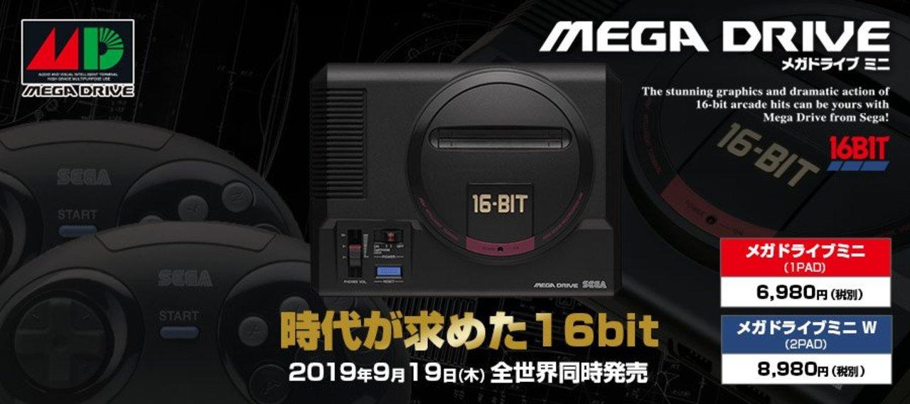 「メガドライブミニ」は2019年9月19日発売! 全40タイトルを収録予定