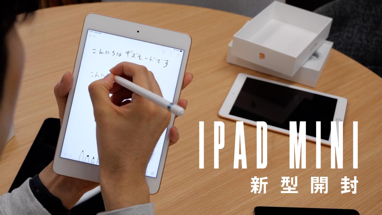 【100万円プレゼント】世界で一番いやらしいタブレット「iPad mini(2019)」