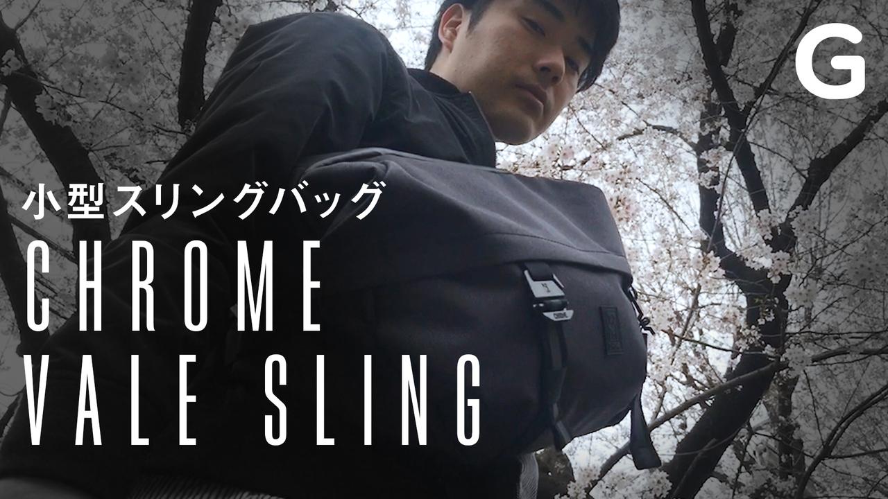 【100万円プレゼント】ブラウザじゃないほうのCHROME。お写ん歩のお供に「VALE SLING」小型スリングバッグ