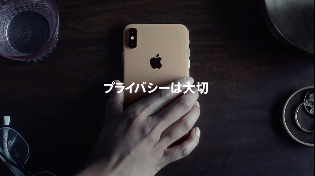 Apple、iPhoneの新TV CMを公開。そして「便利」とプライバシーの天秤はつづく