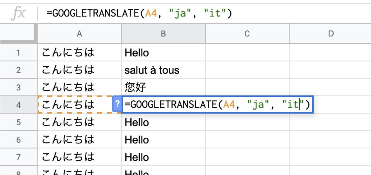 本日のトリビアは「Googleスプレッドシートは翻訳機能がある」です