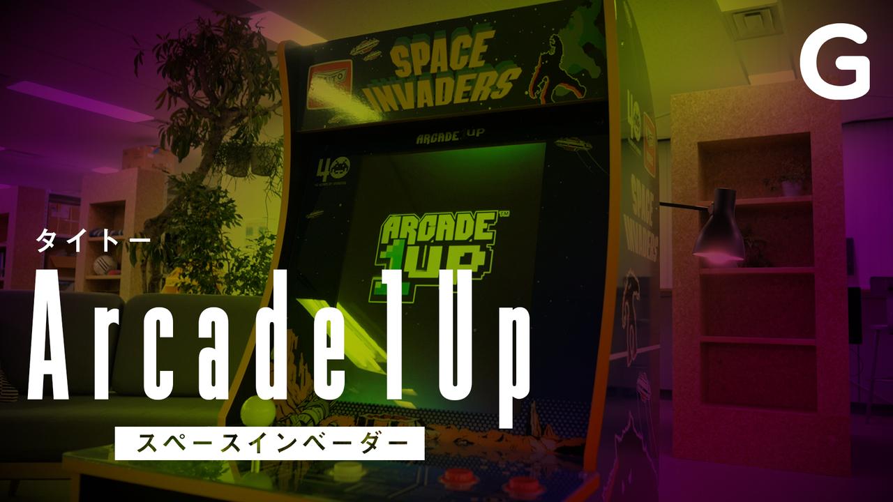 3/4スケールで家に置けるアーケード機!「Arcade1Up スペースインベーダー」