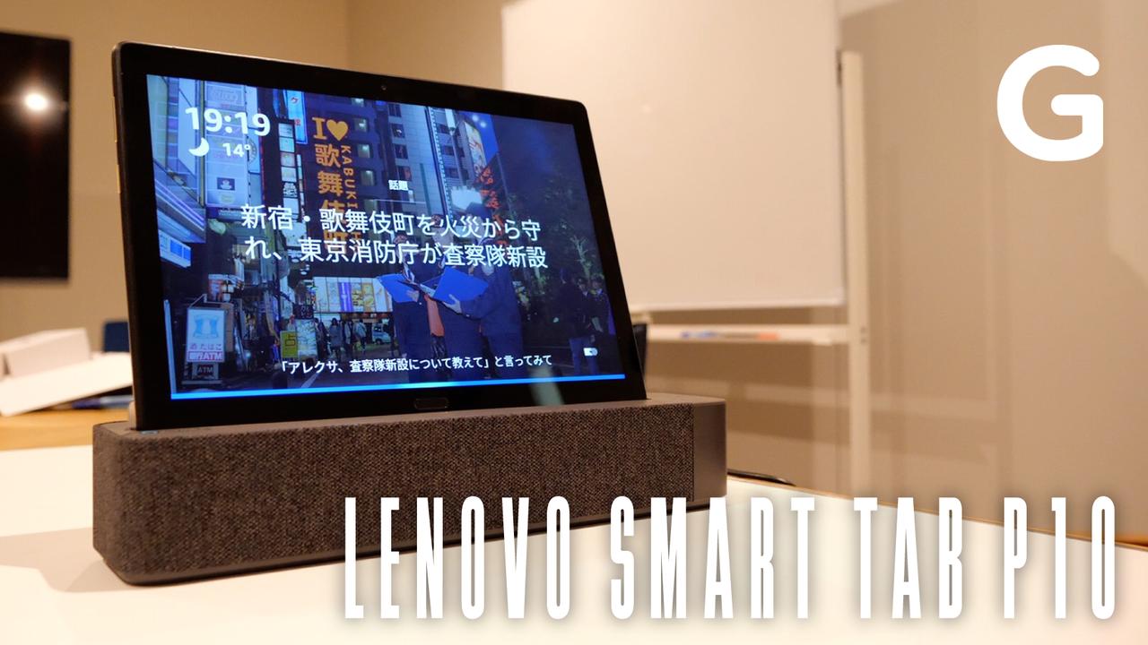 【100万円プレゼント】AndroidタブレットとAlexaスマートディスプレイのキメラ! 「Lenovo Smart Tab P10 with Amazon Alexa」