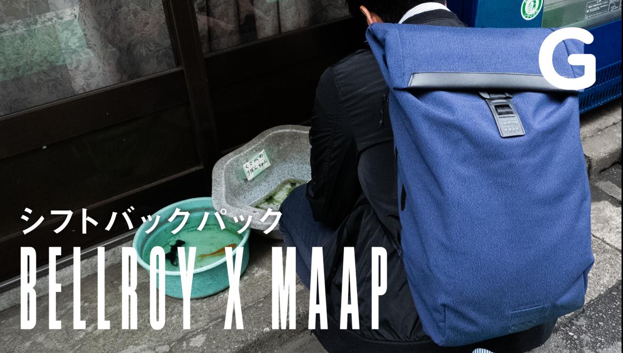 【100万円プレゼント】サイクルブランドMAAPコラボのハイテクバッグ「Bellroy Shift Backpack」