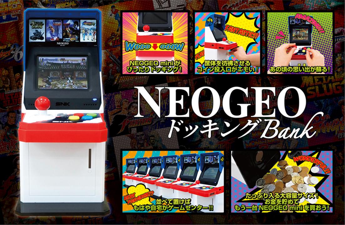 NEOGEO miniで100円の重みを噛みしめるにはこれしかないっ!!