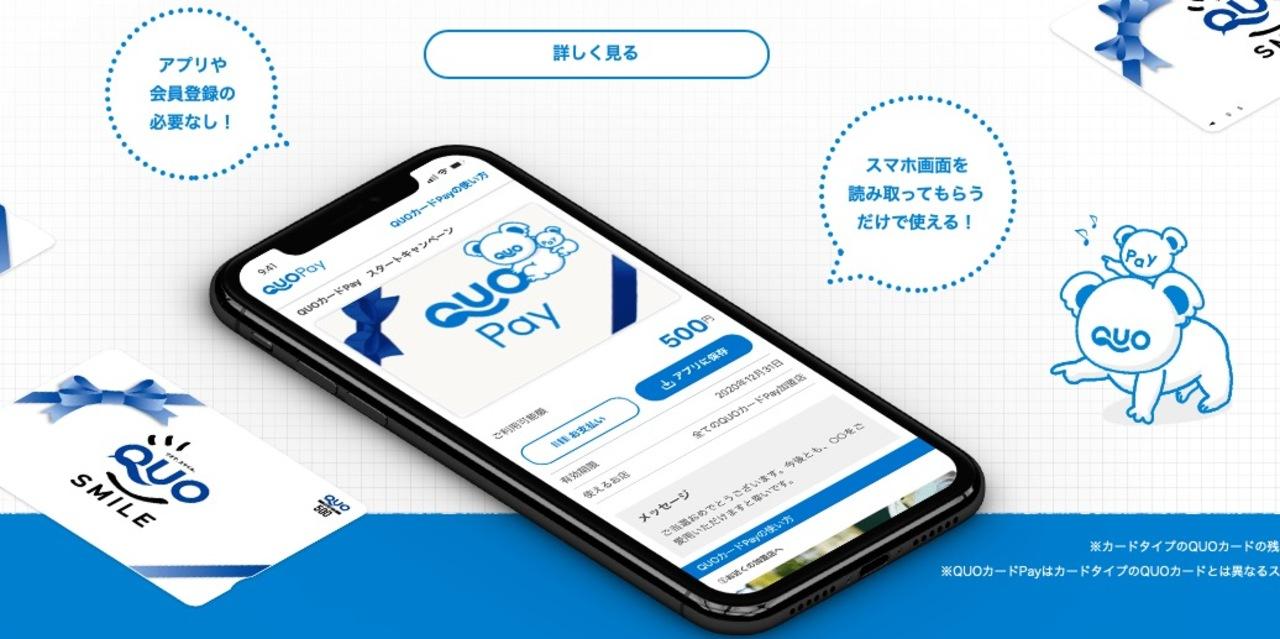 QUOカードも電子決済。1億円が当たる「QUOカードPay」が始まったペイ!