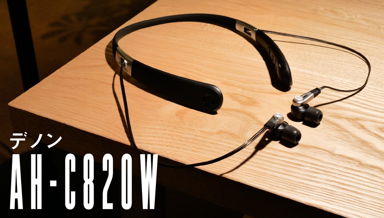 【100万円プレゼント】低音がスゴイと噂の首かけイヤホン「DENON AH-C820W」