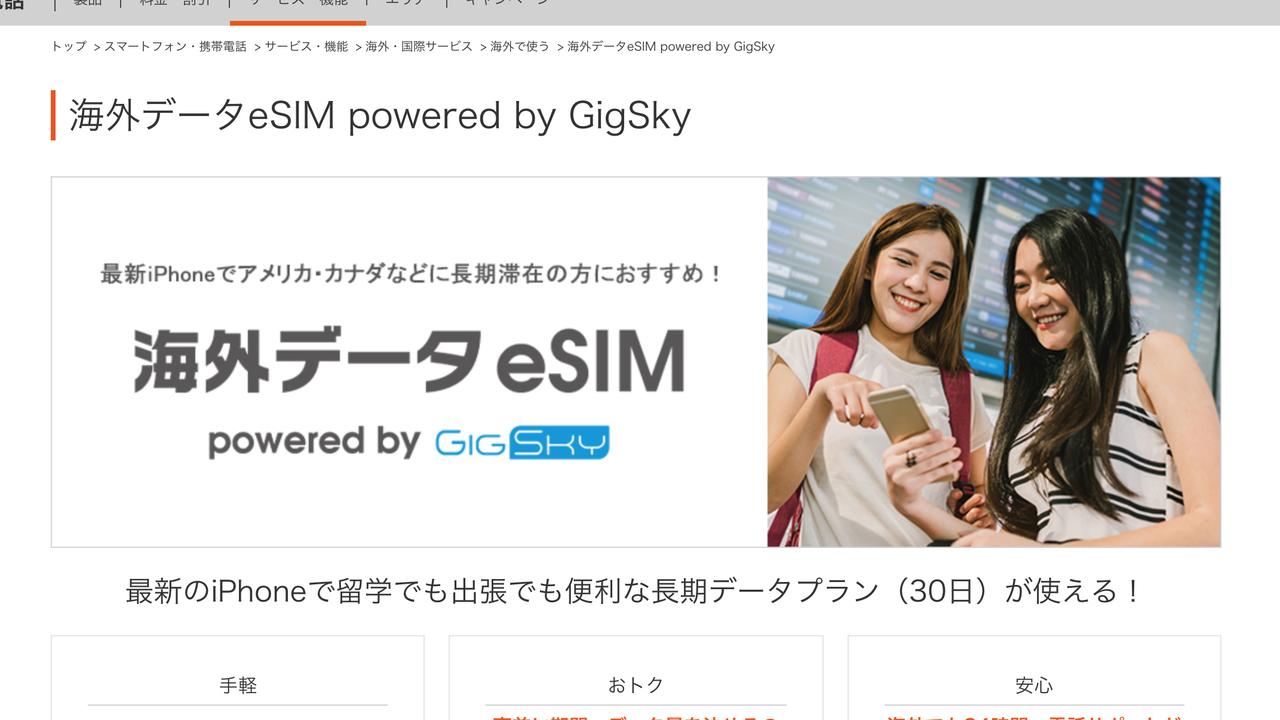 日本初のeSIMサービスがスタート! KDDI「海外データeSIM powered by GigSky」
