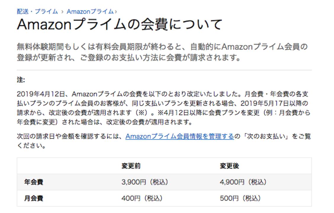 【追記あり】Amazonプライムが年4,900円に値上げしてる!