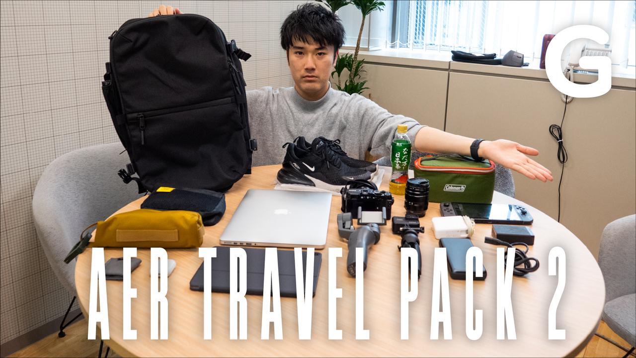 【100万円プレゼント】スニーカーが入るバックパック「AER TRAVEL PACK 2」