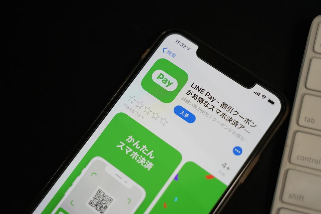 LINE PayのiOS版アプリが公開! 使うならいまですよ、いま!