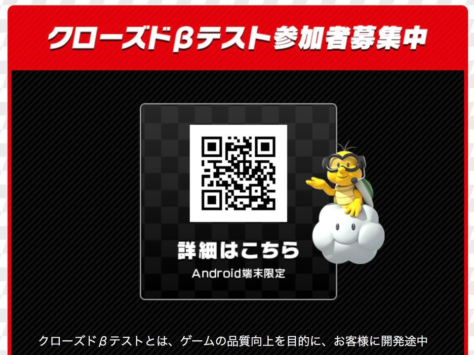 スマホ版マリオカートのベータテスターに立候補できるぞー!