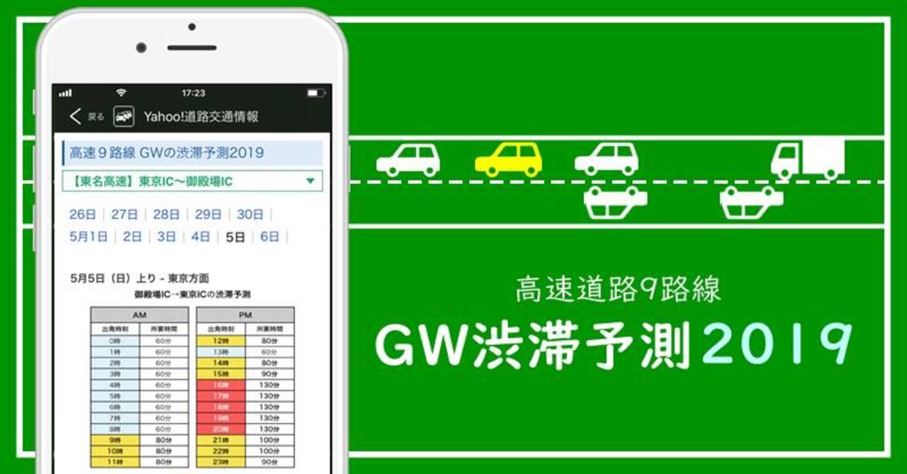お出かけ前にチェック!「Yahoo!カーナビ」でGW中の渋滞が予測できるよ!
