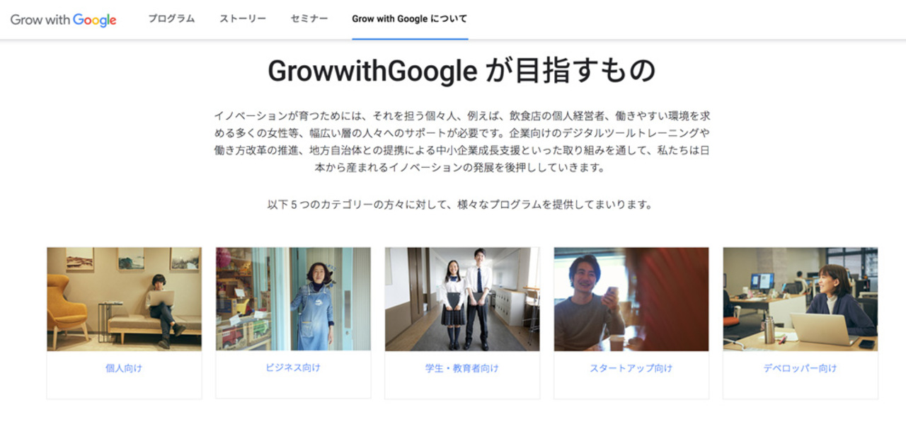 Grow with Google:Googleのノウハウを無料で学べるってすごい