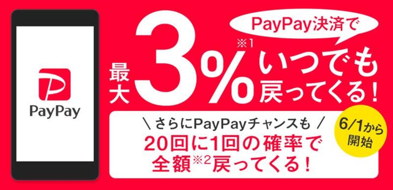 5月8日からPayPayボーナス還元が0.5%→最大3%になります