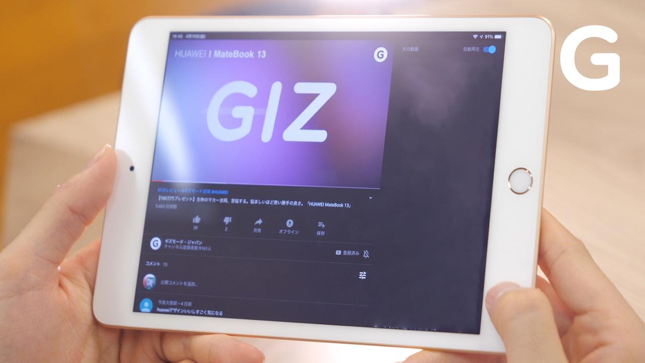 iPad mini 動画レビュー:僕たちはAppleに勝った。4年ぶりに勝ち取った「本当に欲しいタブレット」