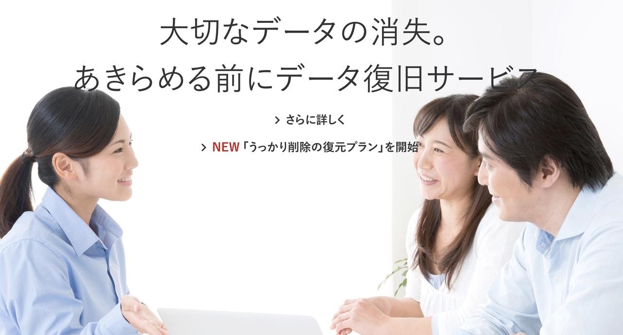 HDDもUSBも1台1万円で。バッファローがデータ復元「うっかり削除の復元プラン」をスタート