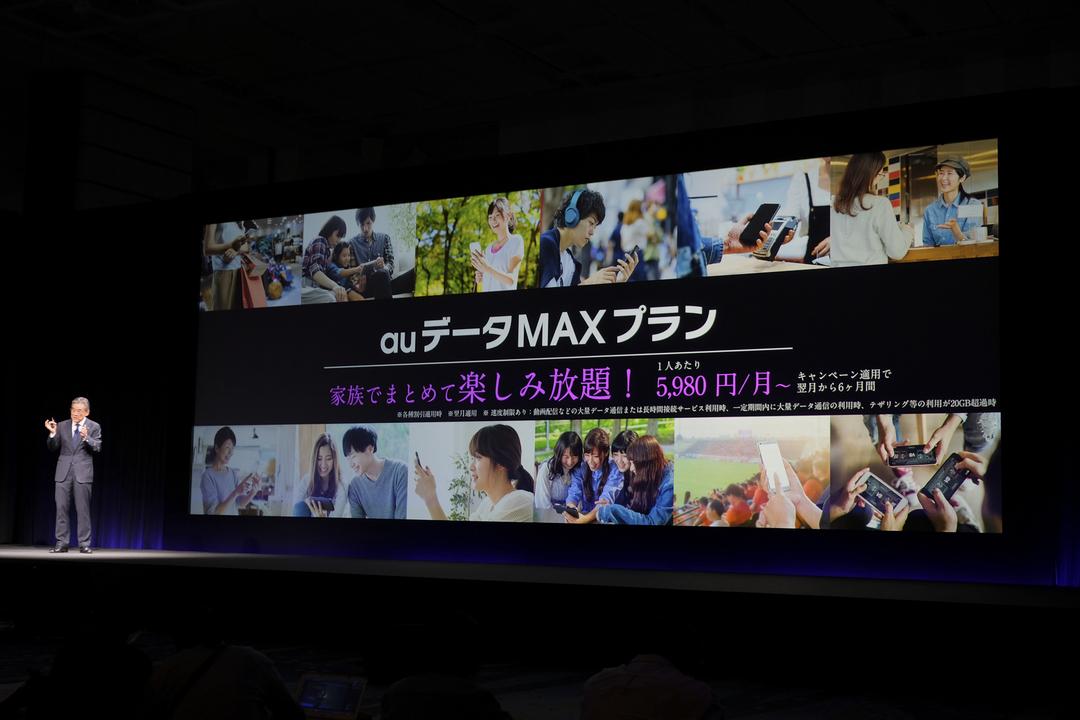 日本初のLTE無制限プラン、auから出ちゃいました。「auデータMAXプラン」が登場