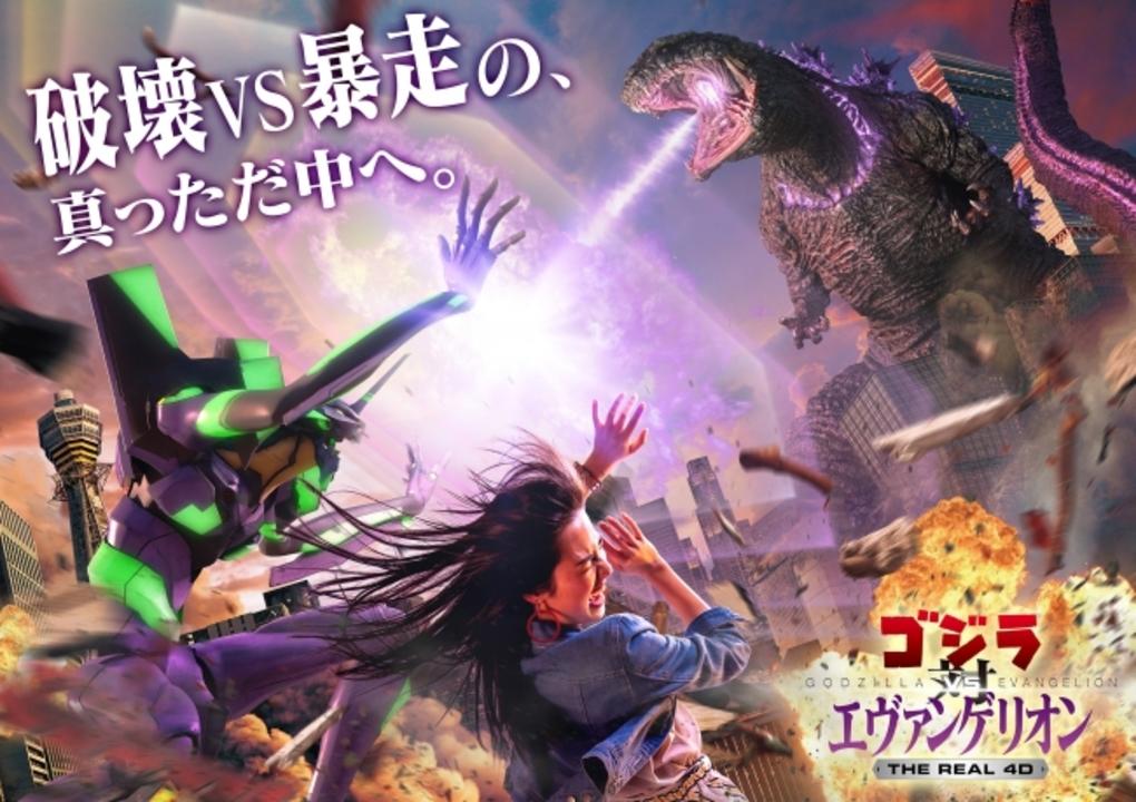 【速報】時に、西暦2019年。USJ『ゴジラ対エヴァ』の舞台は第3大阪市!