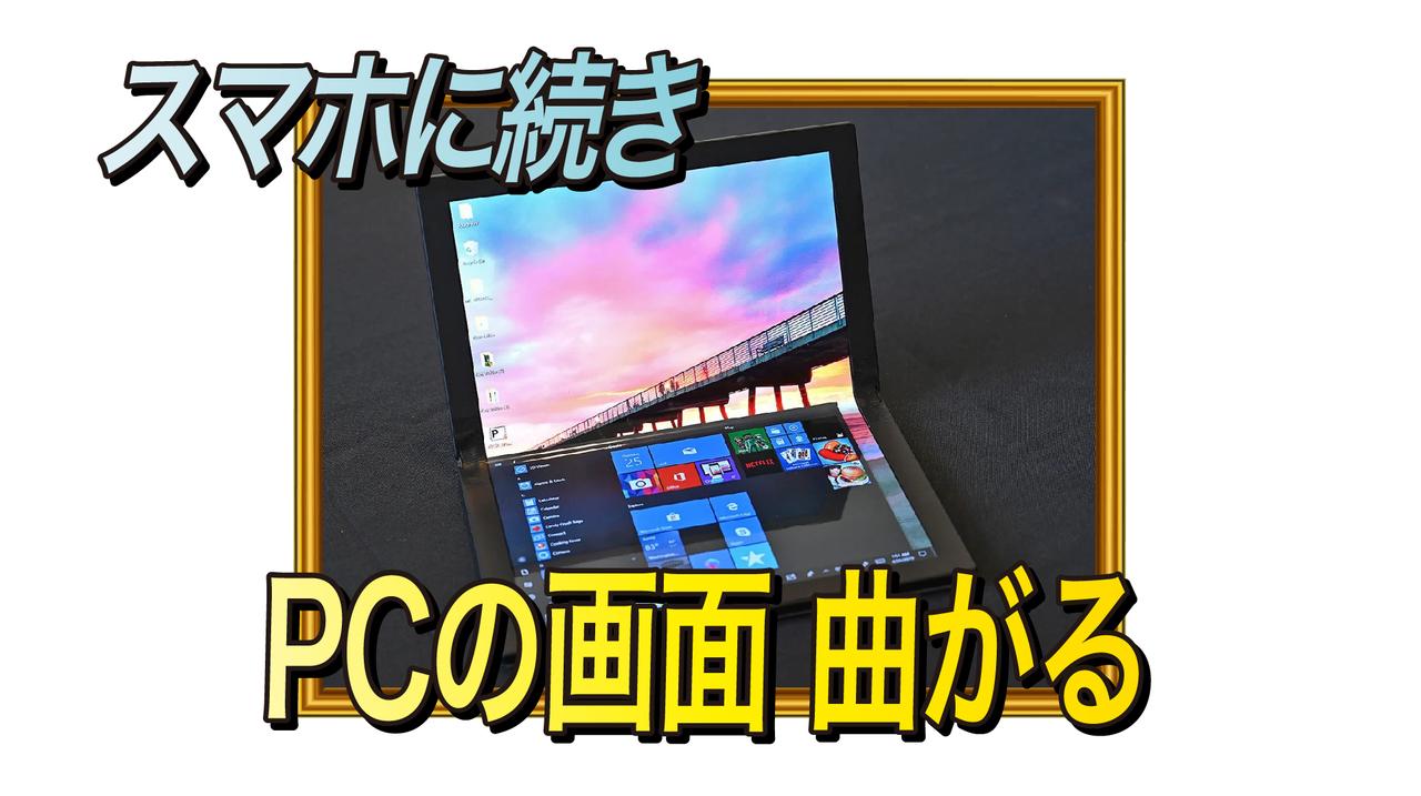 5月14日のニュースまとめです。▽「折り曲がるディスプレイ」のPCが登場!! ▽これがMac Proの姿!? ▽スマホに繋がるボールペン