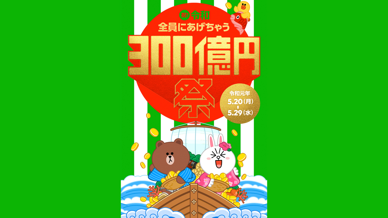 LINE Pay友達がいれば1,000円もらえちゃう、300億円山分けキャンペーン!