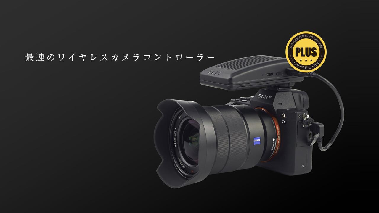 2万円で、無線テザー撮影。ワイヤレスカメラコントローラー「CamFi ProPlus」