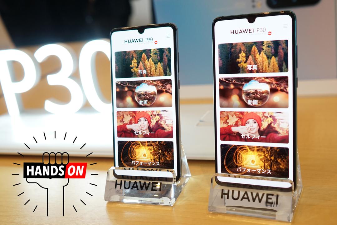 「Huawei P30」ハンズオン:多くはこれで十分。だけど無性に上を見たくなる