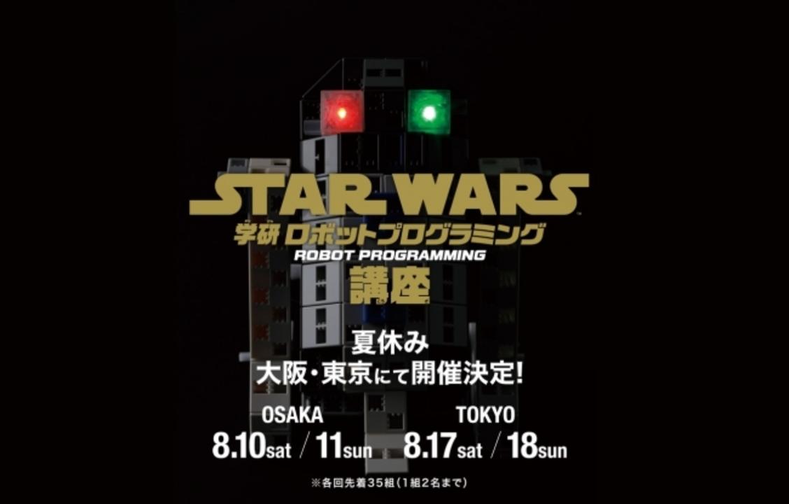 「スターウォーズ学研ロボットプログラミング」R2-D2を動かしたり、スター・ウォーズ好き親子で楽しめる講座