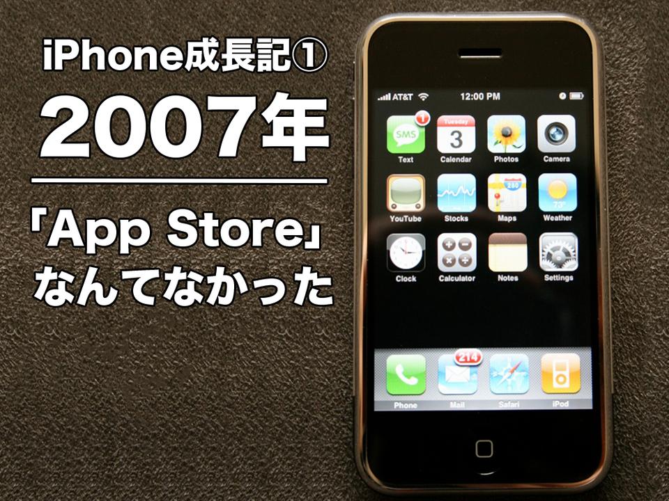 【iPhone成長記①】2007年のiPhone:iOSの原型、されど「App Store」なんてない #そろそろWWDC