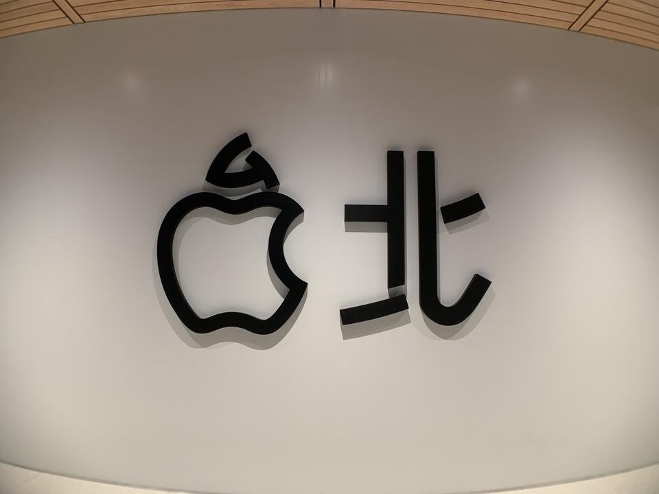 新Apple Storeを発見! 台北でオープン間近のビューティフルな新店舗 #Computex 2019