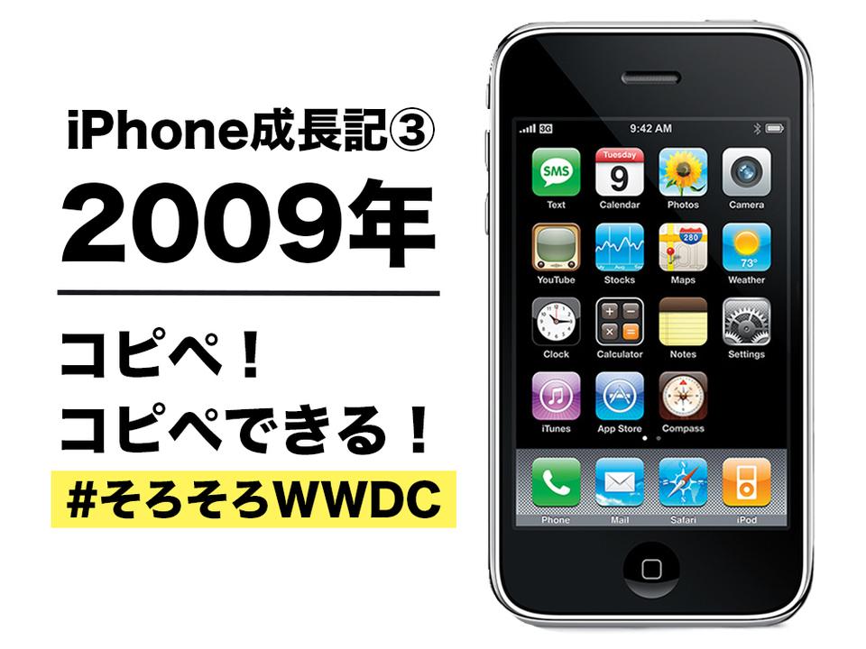 【iPhone成長記③】2009年のiPhone:コピペ! ついにコピペが! できるぞ! #そろそろWWDC