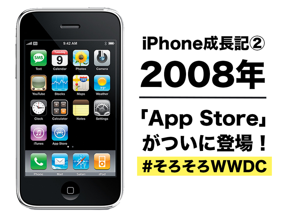 【iPhone成長記②】2008年のiPhone:僕ら好みに姿を変える「App Store」の登場 #そろそろWWDC