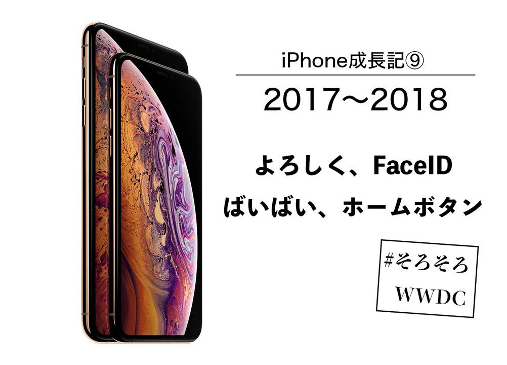 【iPhone成長記⑨】2017〜2018年のiPhone:カメラが進化するも漂うハードウェアの停滞感 #そろそろWWDC