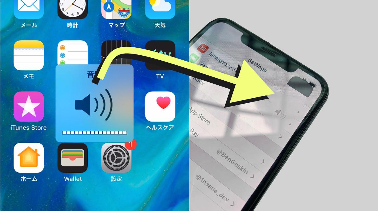 iOS 13であの「デカイボリューム表示」が変わるかもしれません