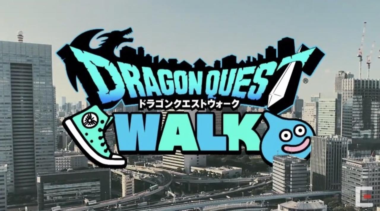 【速報】ドラクエが位置情報ゲームに! スマホ向け新作アプリ『ドラゴンクエスト ウォーク』発表