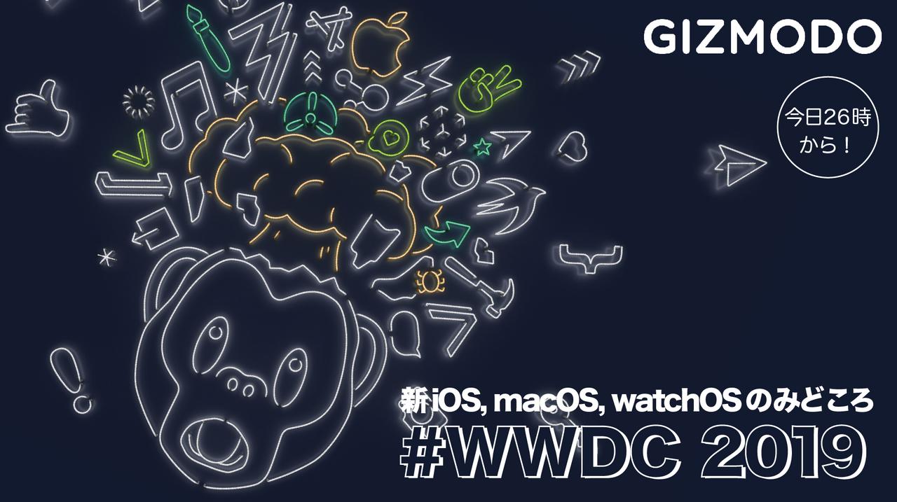 【もうすぐ #WWDC19 】今年はココに注目! 新iOS、watchOS、macOSの「見かた」と噂まとめ
