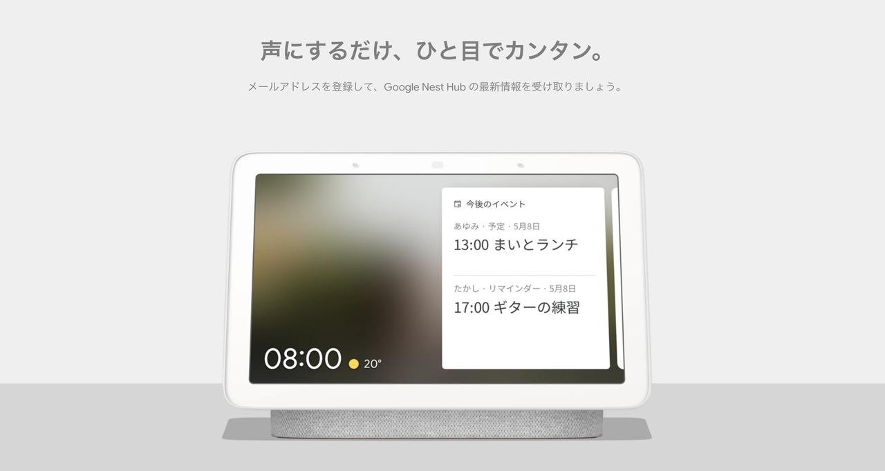 Googleのスマートディスプレイ「Google Nest Hub」6月12日、国内販売開始