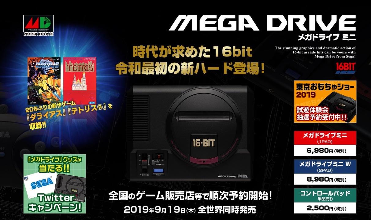 「メガドライブミニ」収録の全タイトルが発表! 新規移植『ダライアス』や幻の『テトリス』だと!?